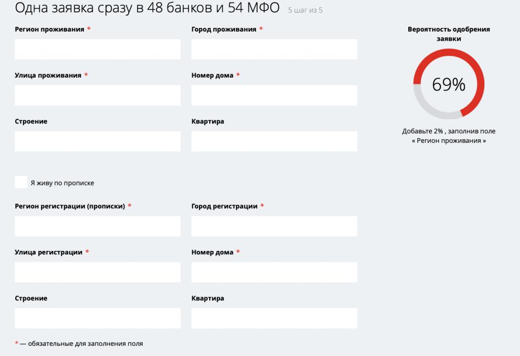 Шаг 6 онлайн анкеты
