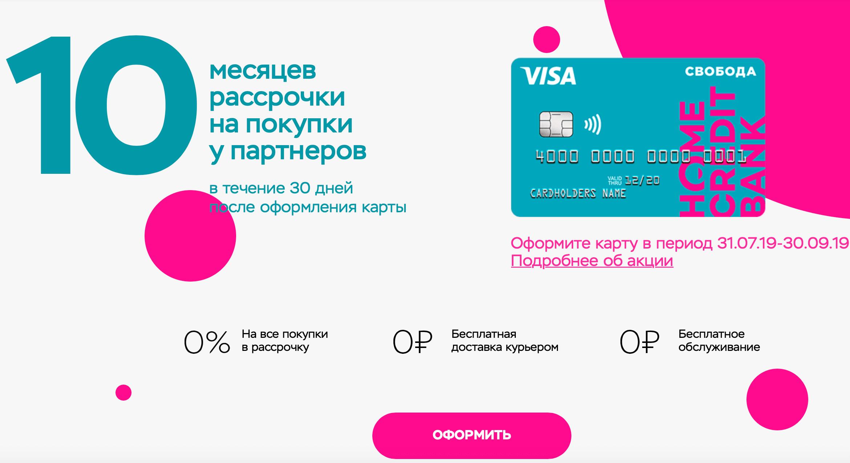 Официальный сайт свобода