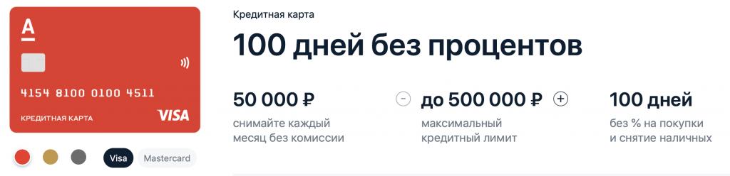 Условия 100 дней без процентов альфа банк