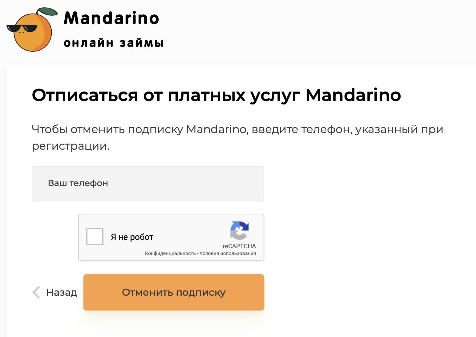 """Мандарино займ (ООО """"АГ""""): обзор агрегатора, как отписаться и отключить платные услуги"""