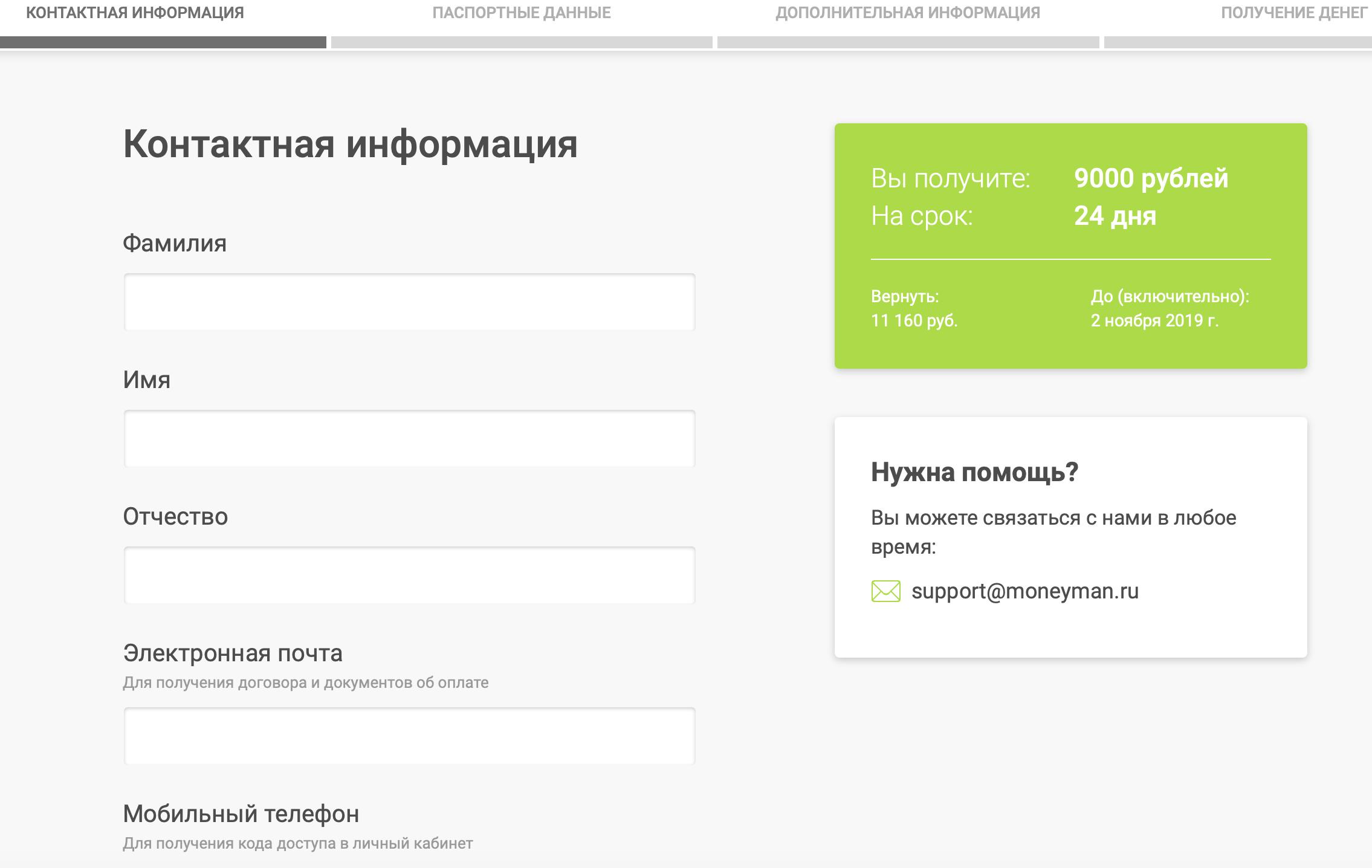 Заполнение онлайн заявки