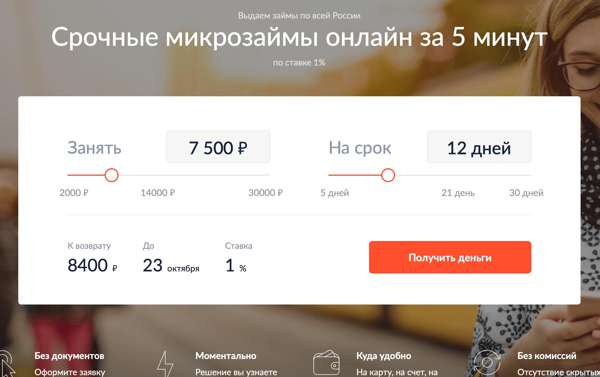 Официальный сайт кредиттер