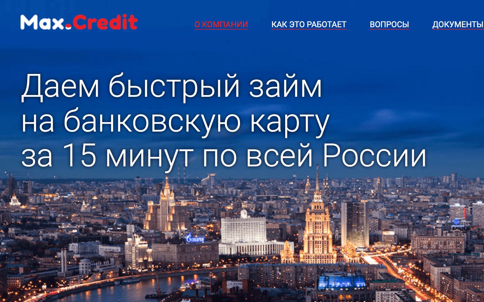Официальный сайт макскредит