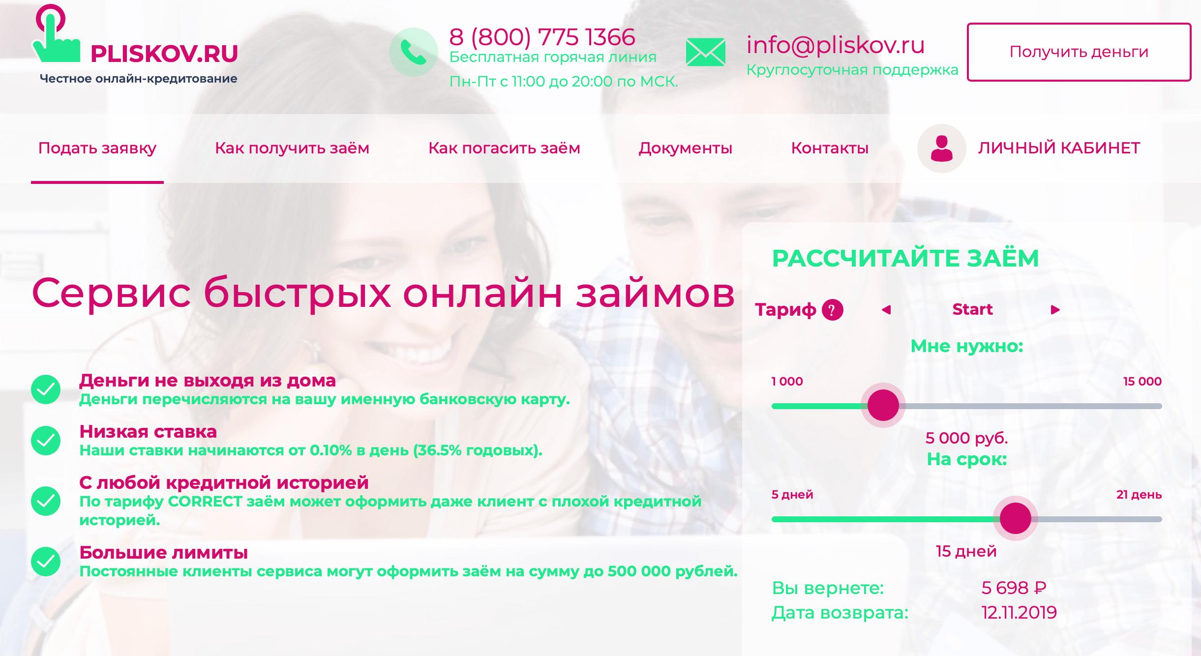 Официальный сайт плисков