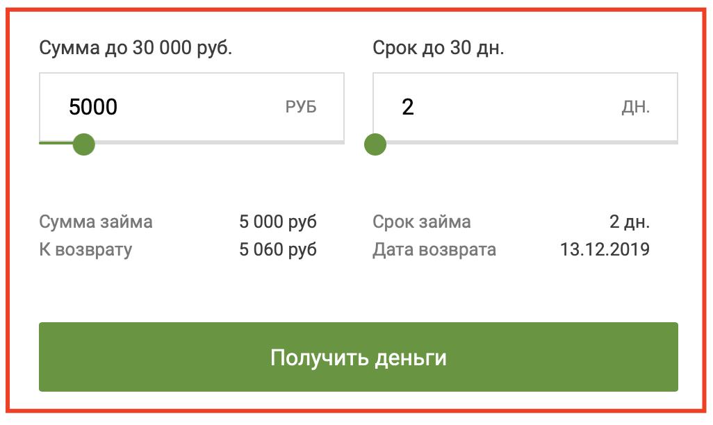 Онлайн калькулятор гуд займ