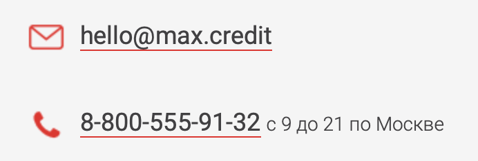 Контакты макс кредит