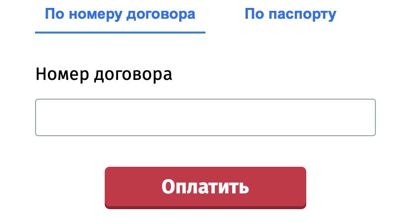 Онлайн оплата л финанс