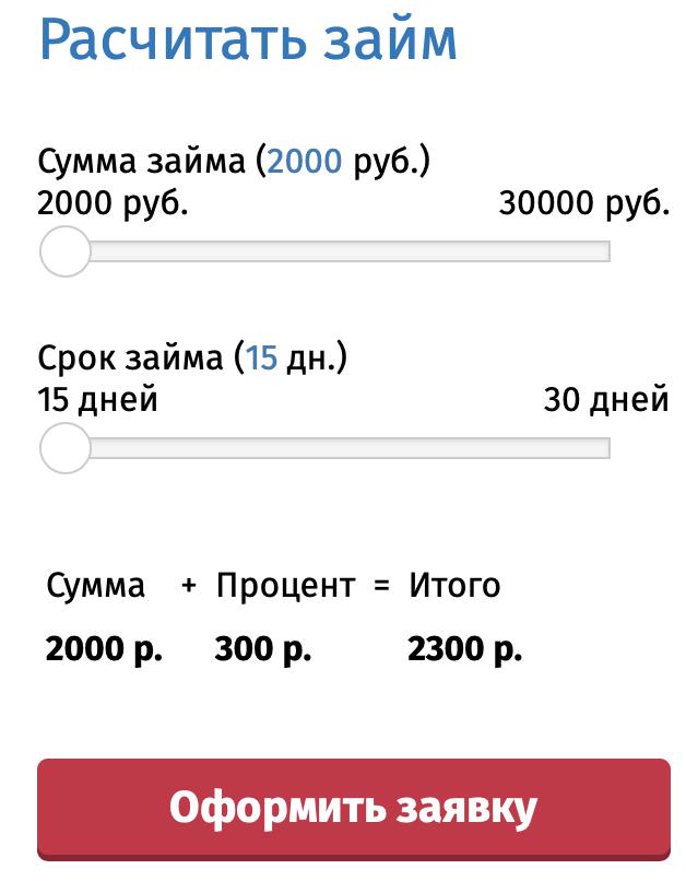 Онлайн заявка езайм
