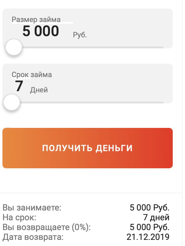 Отп кредит по qr коду