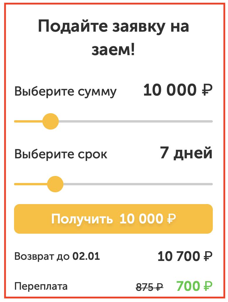 Заявка робот моней