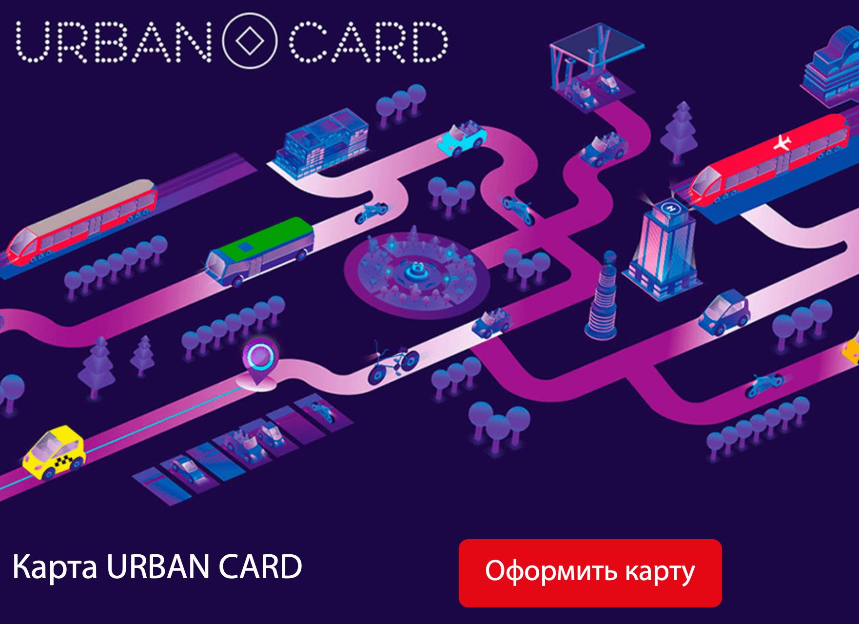 Официальный сайт Урбан