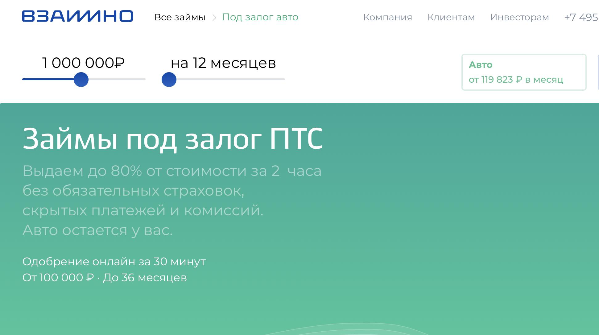 Официальный сайт взаимно