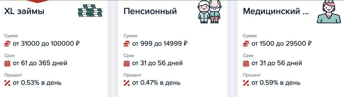 Тарифы деньга 2