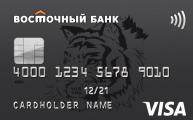 Кредитная карта кэшбэк от банка восточный