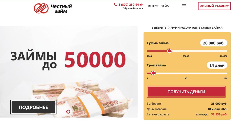 Официальный сайт честный займ