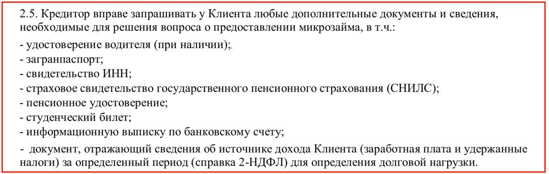 Список документов заемщика Мишка Монеу
