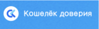 Логотип кошелек доверия