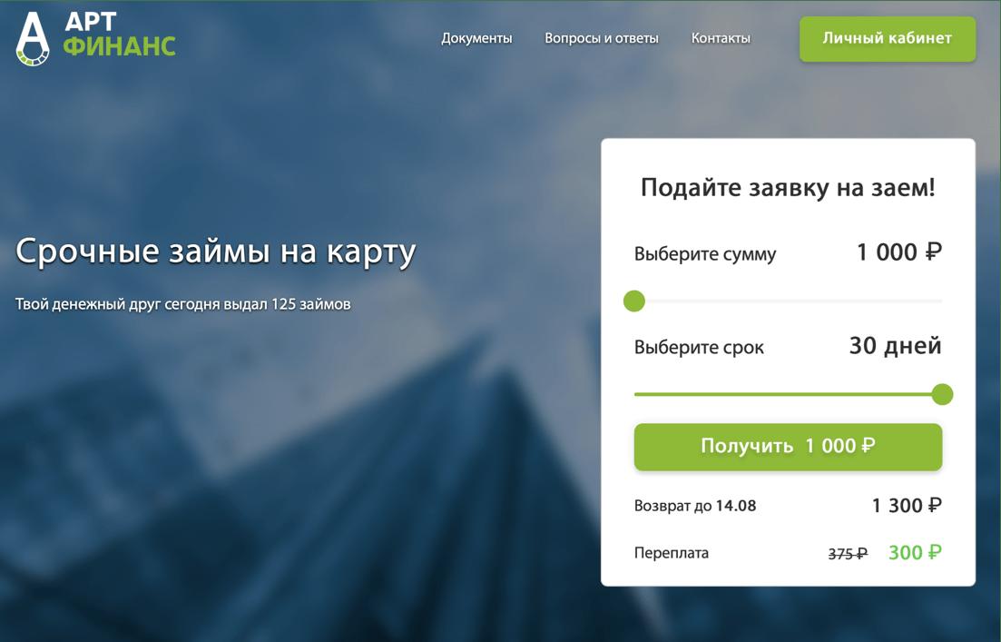 Официальный сайт артфинанс