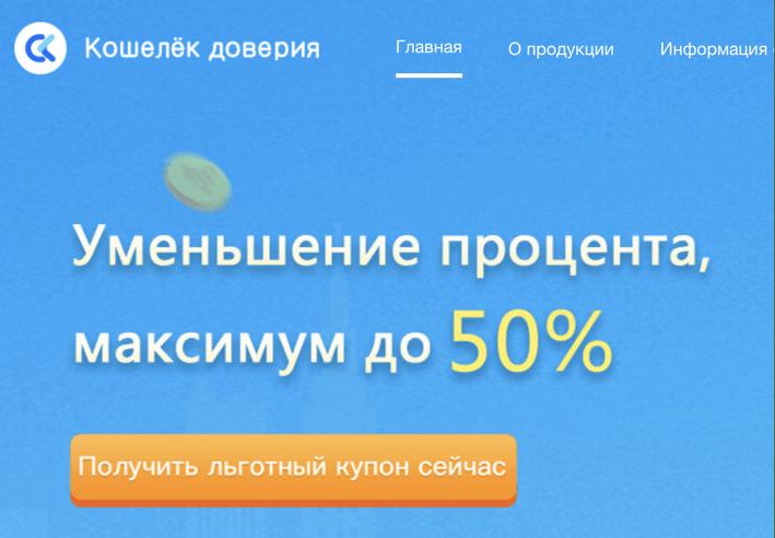 Официальный сайт кошелек доверия