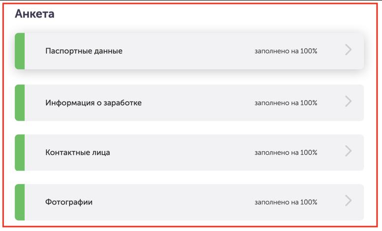 "Раздел ЛК ""Анкета"""