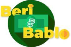 Логотип бери бабло