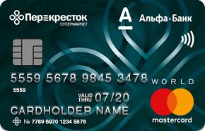 Логотип карты перекресток альфа банк