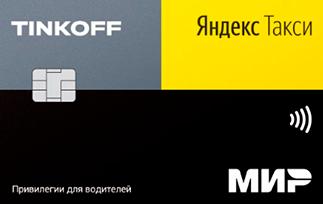 Локоть кредитной карты Яндекс такси