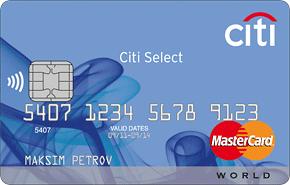 Ситибанк кредитная карта сити селект
