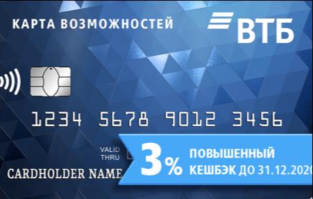 Кредитная карта возможностей ВТБ