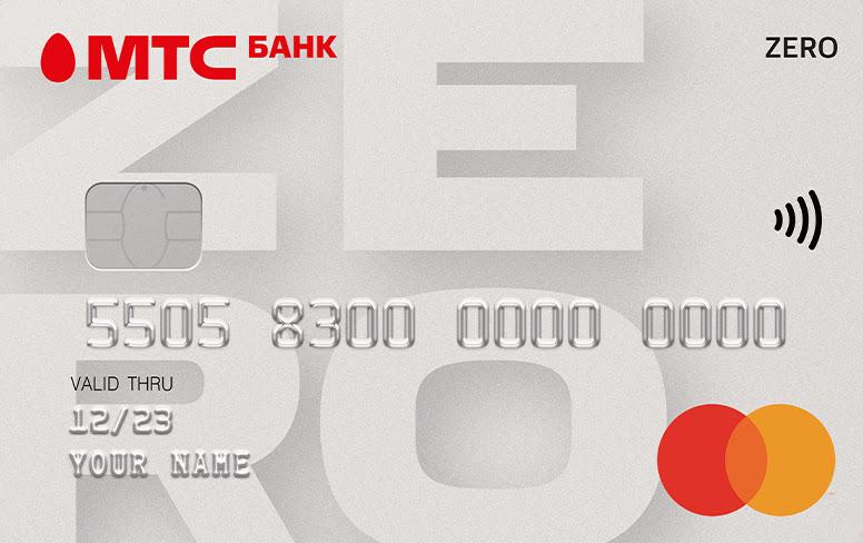 Логотип кредитной карты мтс деньги зеро