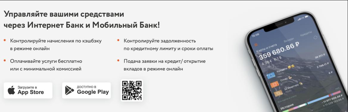 Интернет банк атб