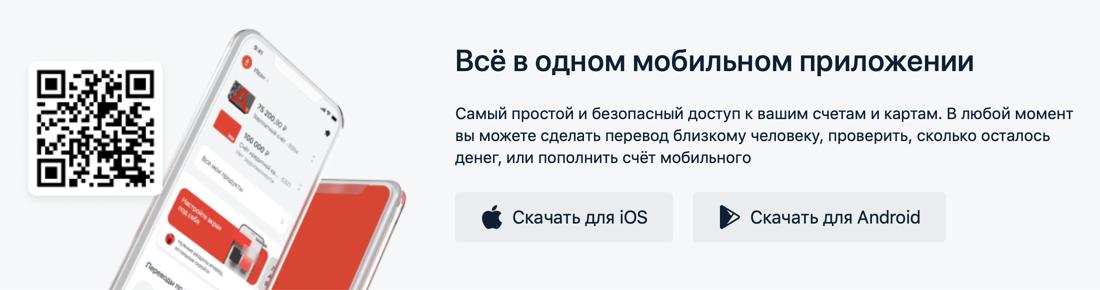Мобильное приложение альфа банк 100 дней без процентов