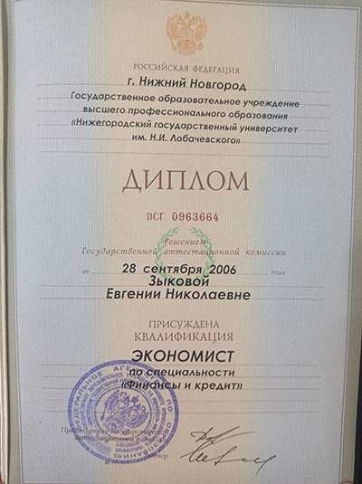 Диплом Экономиста по специальности Финансы и Кредит Евгении Зыковой