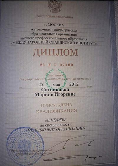 Диплом Менеджера организаций Марины Сотниковой