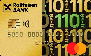 Логотип 110 дней кредитная карта райфф