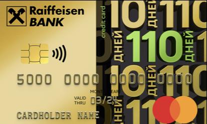 Логотип кредитной карты 110 дней без процентов от райффазен
