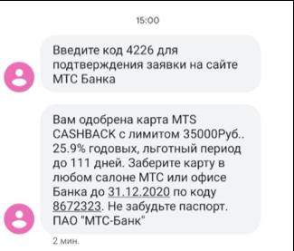 Одобренная заявка МТС Банк