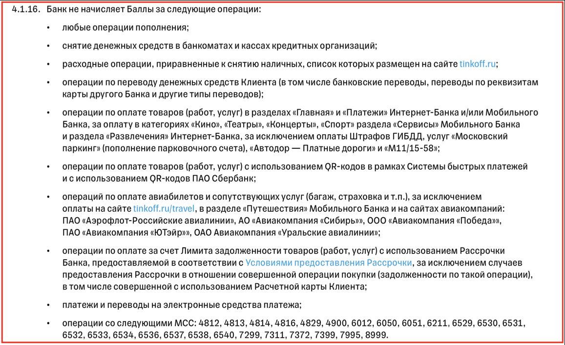 Операции исключения для начисления кэшбэка Тинькофф драйв