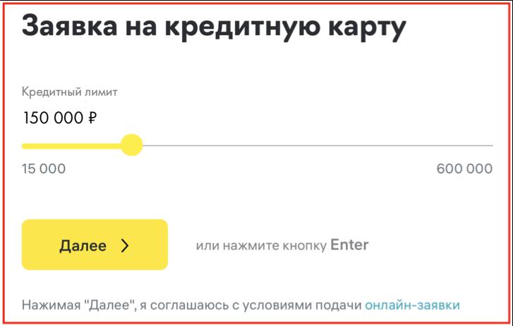 Онлайн заявка кэшбэк на все райффазенбанк