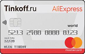 Логотип Тинькофф Банк алиэкспресс