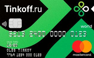 Логотип кредитной карты Тинькофф перекресток