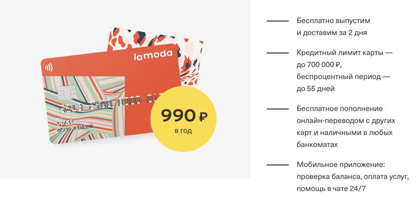 Условия кредитования по карте ламода