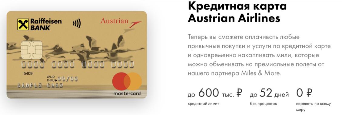 Условия кредитования кредитной карты австрийские авиалинии