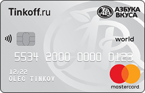 Кредитная карта азбука вкуса от Тинькофф