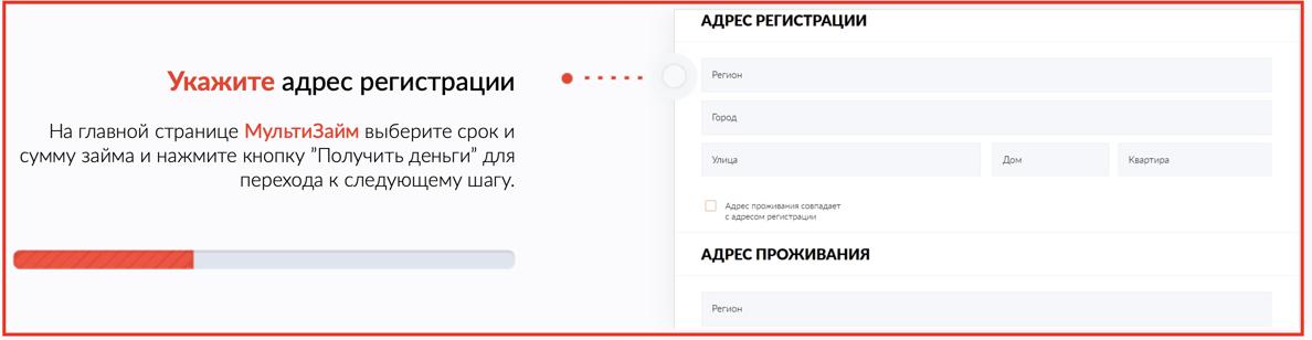 Регистрация шаг 4