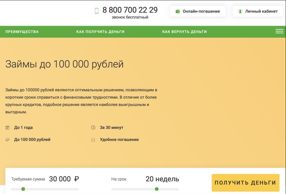 Официальный сайт Джет мани микрофинансирования