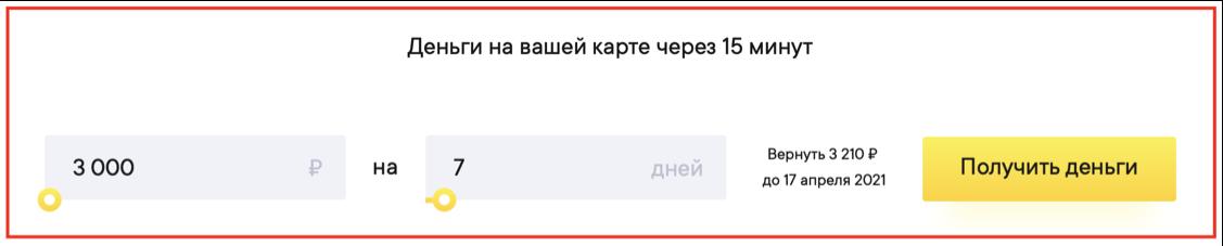 Калькулятор рубль ру