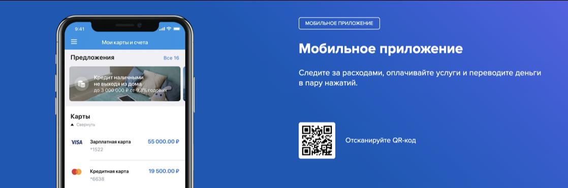 Мобильное приложение Газпромбанка для кредитных карт