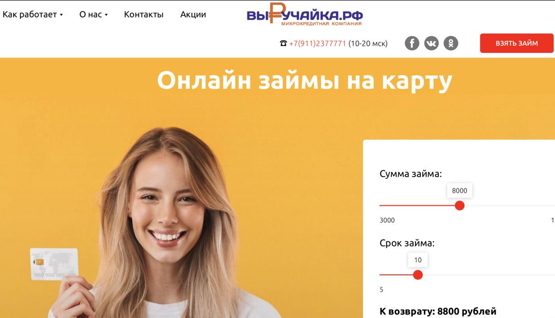 Официальный сайт Выручайка