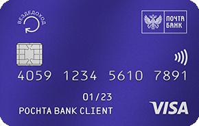 Логотип кредитной карты везде доход почта банк